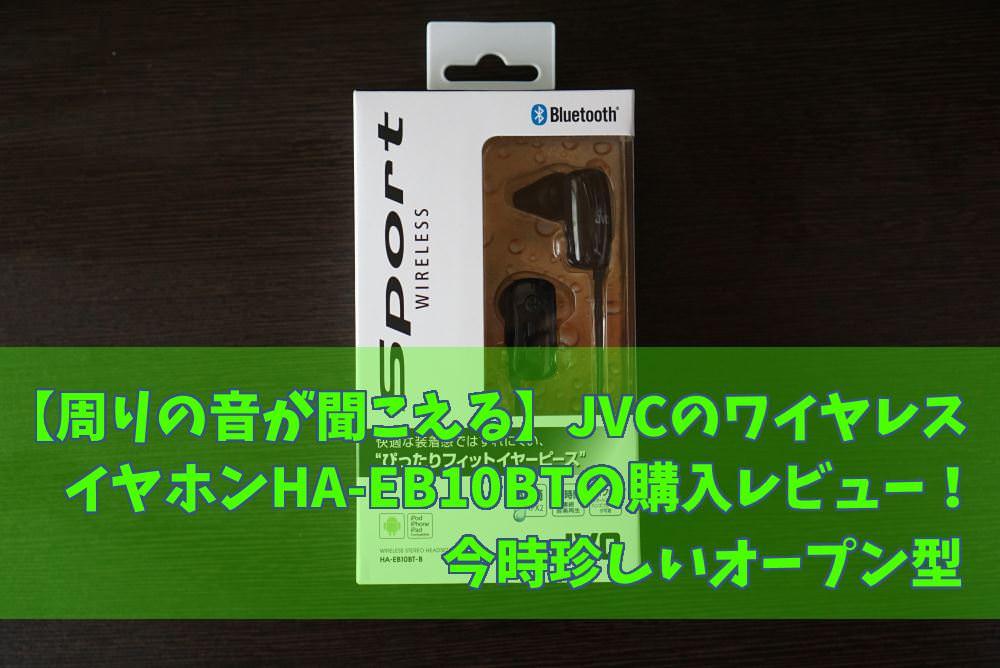 ワイヤレスのオープン型イヤホンHA-EB10BT購入レビュー!周りの音が聞こえて安全