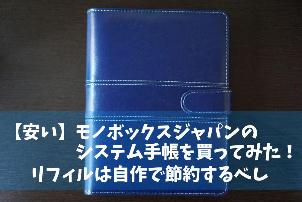 【安い・おすすめ】モノボックスジャパンのシステム手帳を購入!リフィルは自作で乗り切る