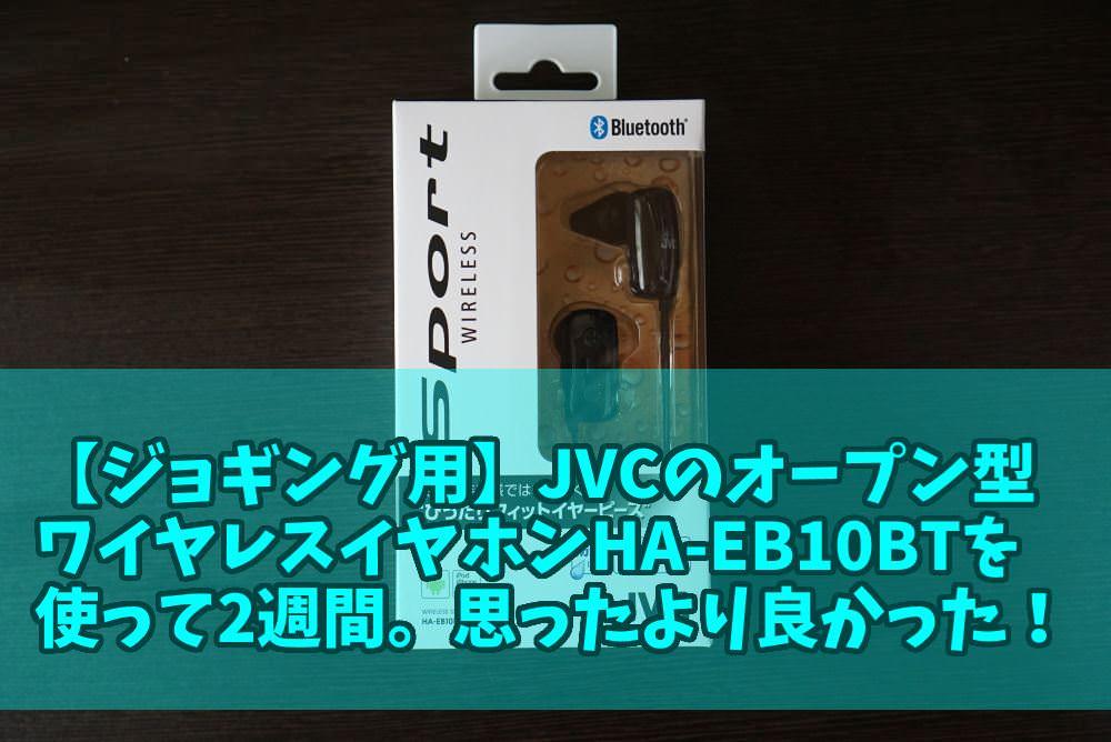 ワイヤレス イヤホン JVC HA-EB10BT レビュー
