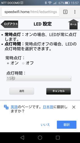 HOME L01 点灯設定 変え方