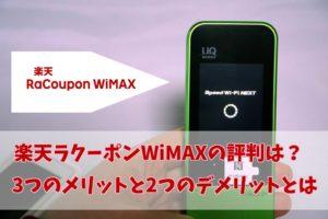 ラクーポンWiMAX 評判 口コミ メリット デメリット