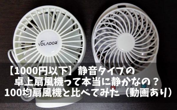 Volador 卓上扇風機 静音 100均 扇風機 比較