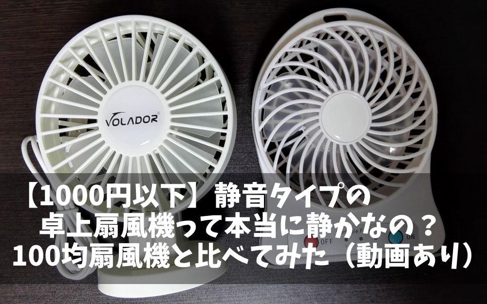 【1000円以下】静音タイプの激安卓上扇風機の実力は?100均の小型扇風機と比べてみた【動画あり】