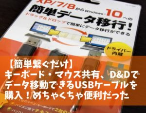 パソコン間 データ移動 マウス共有 UC-TV3BK 購入 レビュー