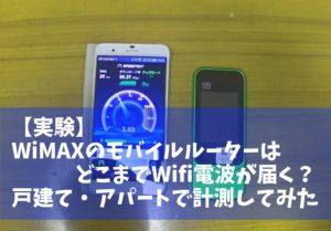 WiMAX2+ ルーター wifi 電波 届く w04