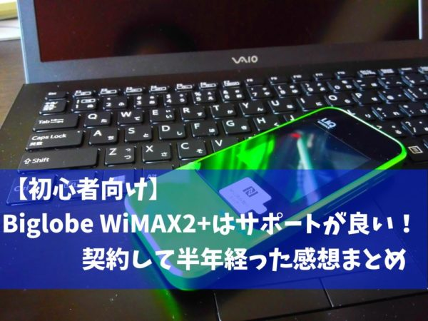 ビッグローブWiMAX2+ サポート 契約 感想