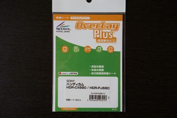HDR-CX680 画面フィルム