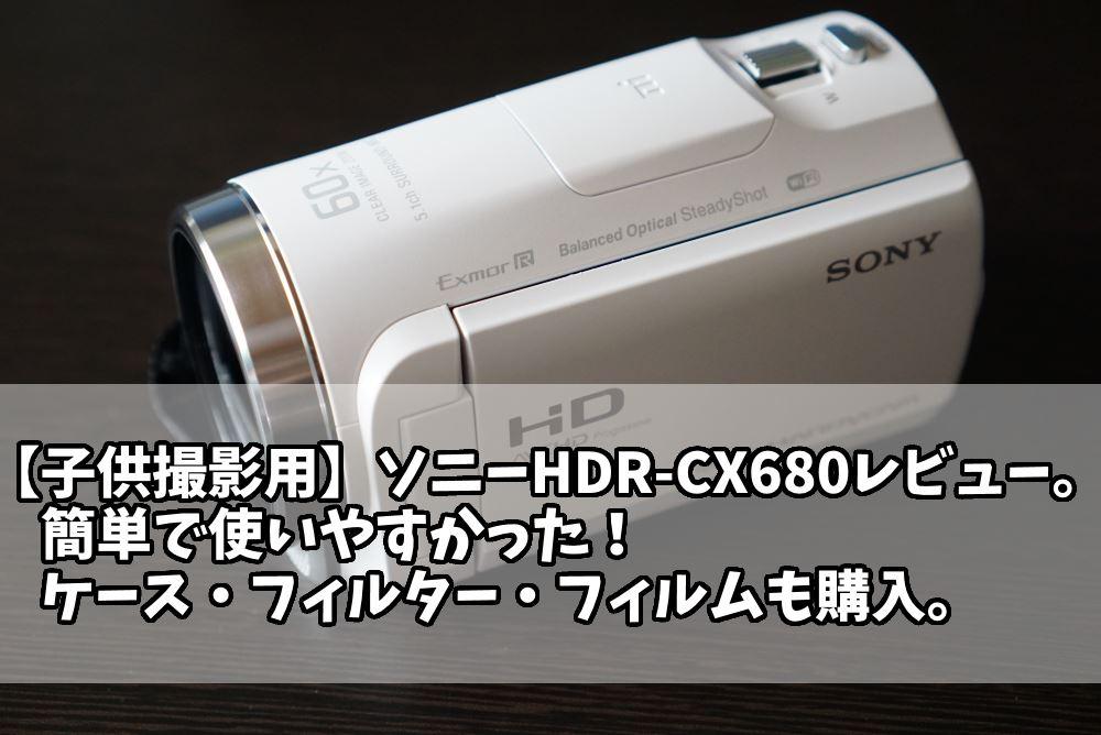 【簡単】HDR-CX680子供用に購入レビュー!レンズフィルターやケース、SDカードも