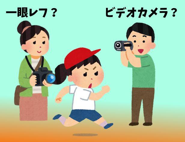 【子供の運動会・お遊戯会】ビデオカメラと一眼レフを比較!メリットとデメリット