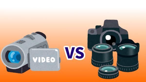 動画撮影 ビデオカメラ 一眼レフ 比較 メリット デメリット