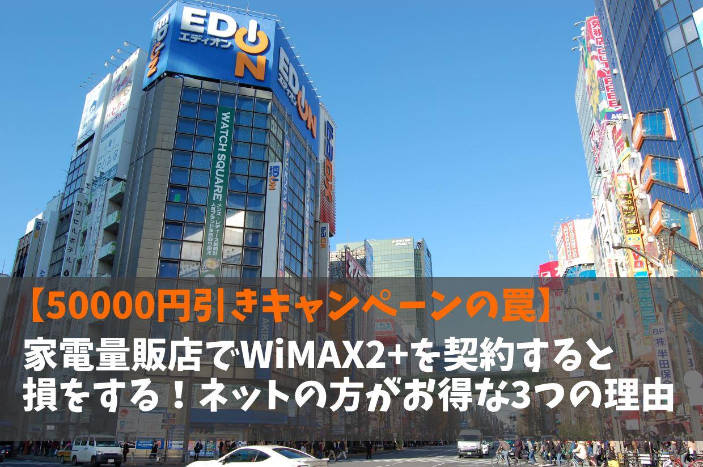 WiMAX2+ 家電店舗 契約 ネット 違い