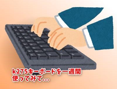 k275 キーボード 使用感