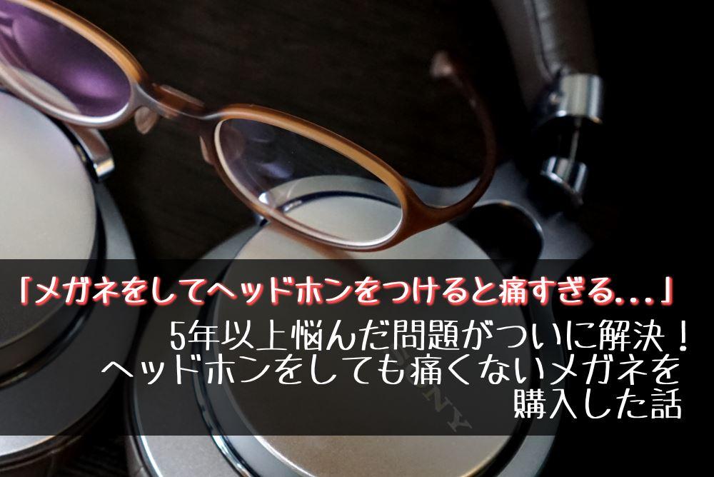 ヘッドホンしても痛くないメガネで解決!5年以上悩んだ問題が1万円以下でスッキリした話【裏技あり】
