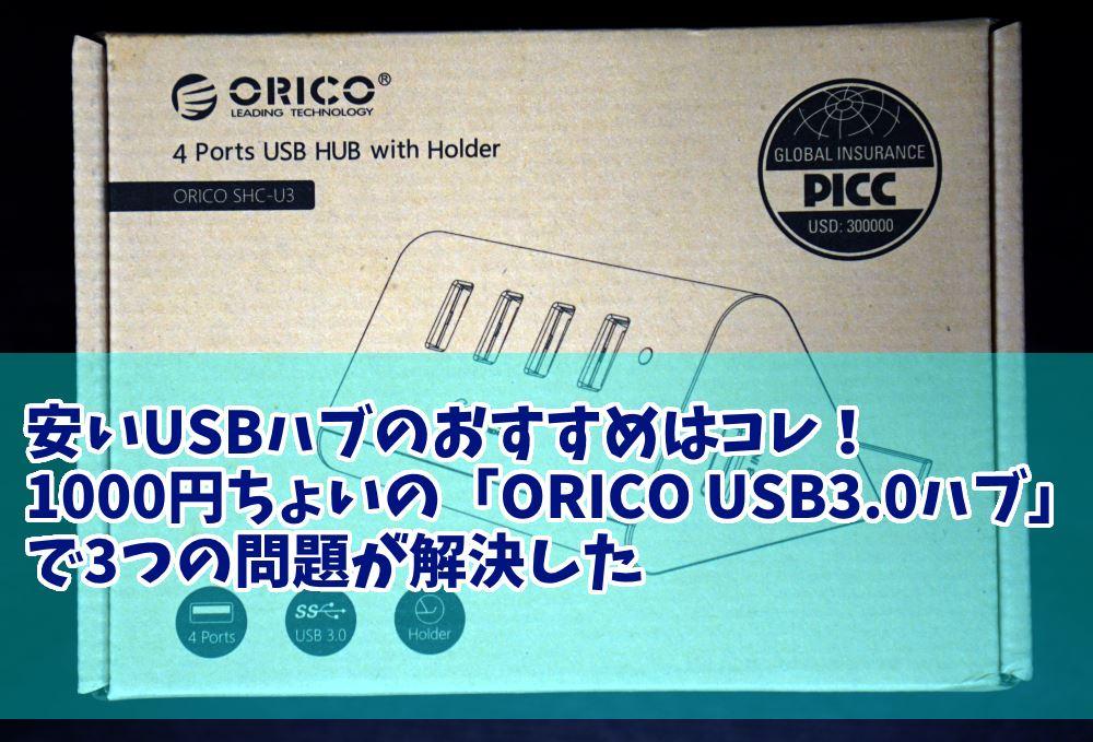 安いUSBハブのおすすめは?ORICO USB3.0ハブ4ポートSHC-U3購入して正解だった!