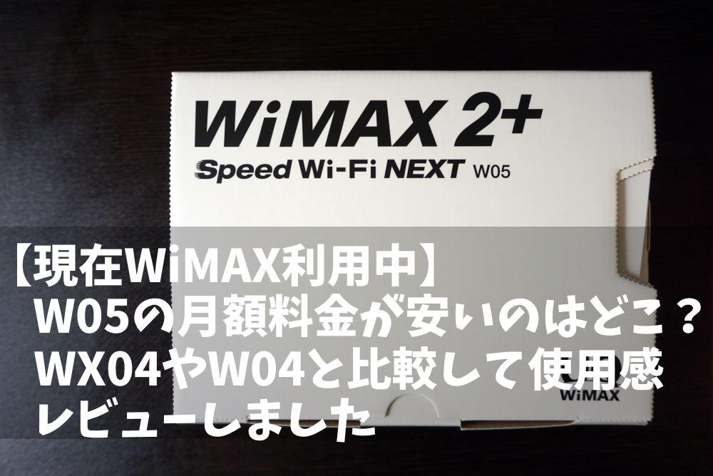 WiMAX ルーター W05 レビュー 月額料金 安い プロバイダ 比較