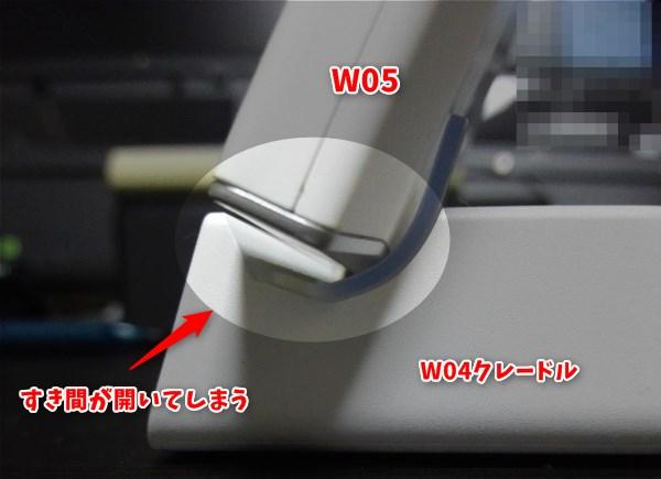 W05 W04 クレードル