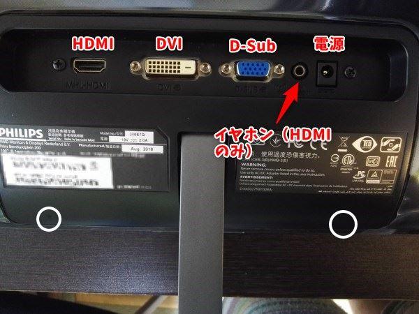 液晶ディスプレイ フィリップス 246E7QDSB/11 レビュー アーム