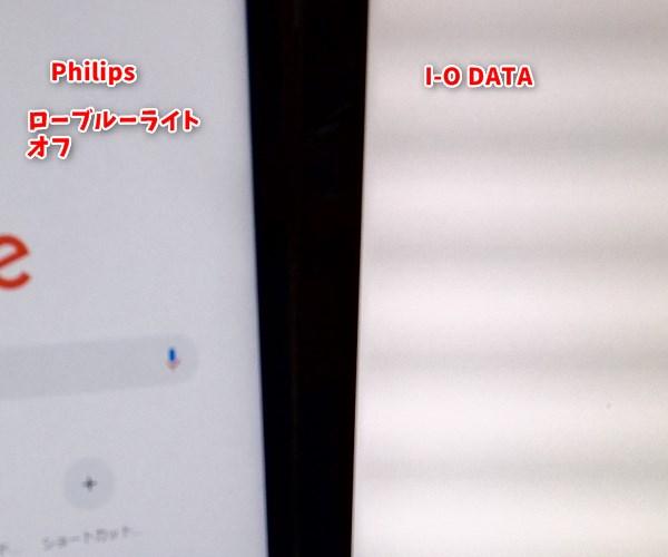 液晶ディスプレイ フィリップス 246E7QDSB/11 レビュー 画面 黄色い