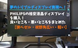 246E7QDSB-11 フィリップス 液晶ディスプレイ レビュー