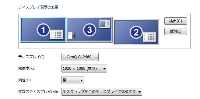 3画面にする方法 画面設定