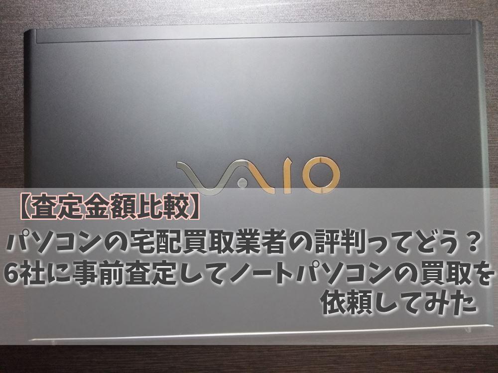 【東京】パソコン宅配買取で安全なおすすめ業者は?査定金額を比較して依頼してみた