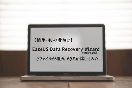初めてでも簡単!EaseUS Data Recovery Wizardでファイルを復元してみた