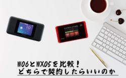W06 WX05 比較