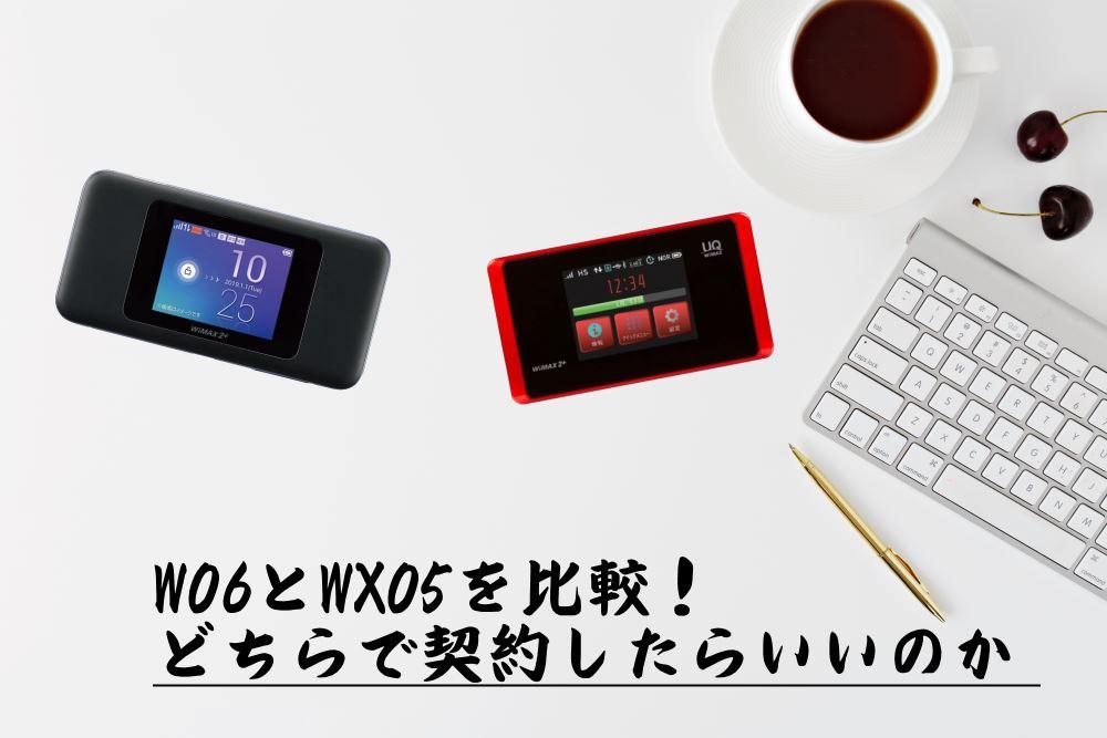 W06とWX05を徹底比較!デメリットからどちらがおすすめなのか