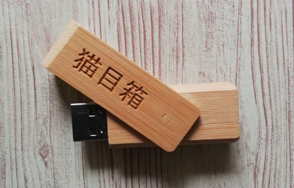 竹製のUSBメモリ 名前入り
