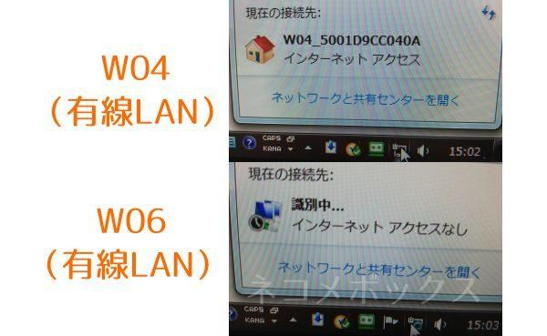 W06 クレードル 有線LAN