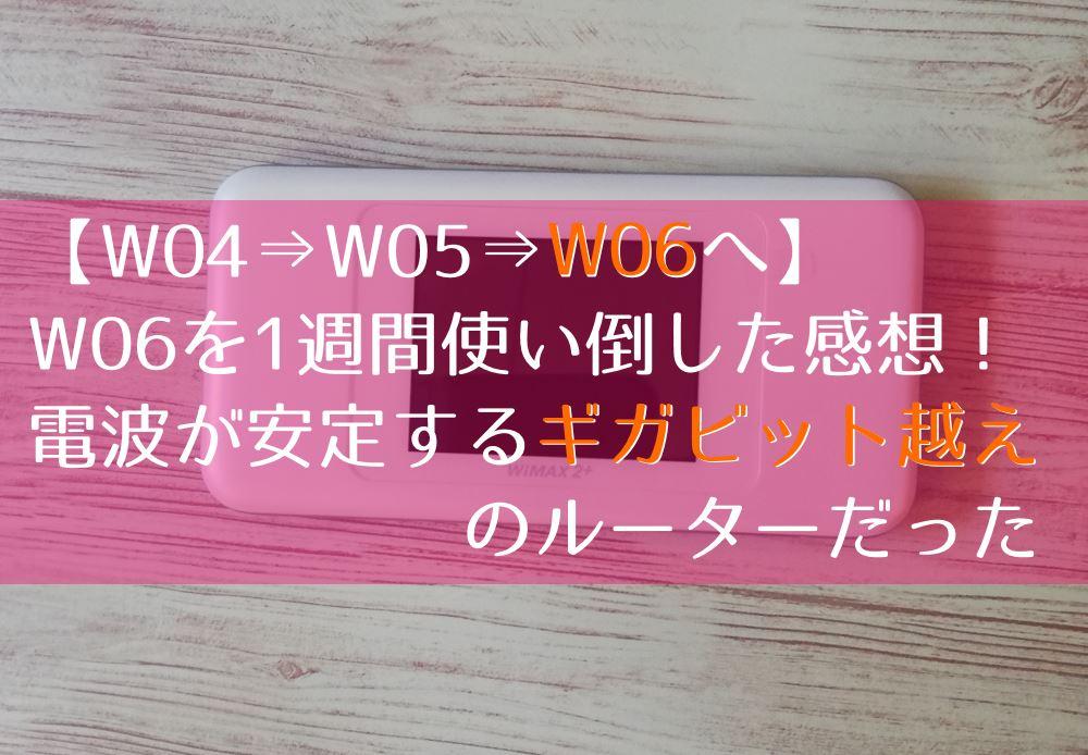 評判通り?WiMAX W06実機レビュー!実際に使って旧機種と比較した感想