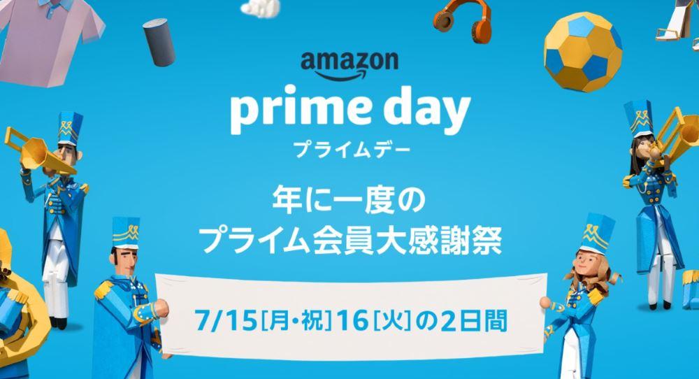 【2019年】AmazonプライムデーでPS4セットが激安!ソフト1本実質無料に