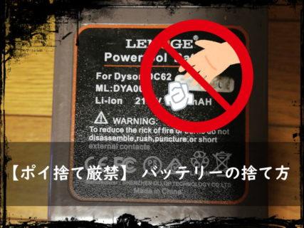 ダイソン バッテリー 捨て方 処分