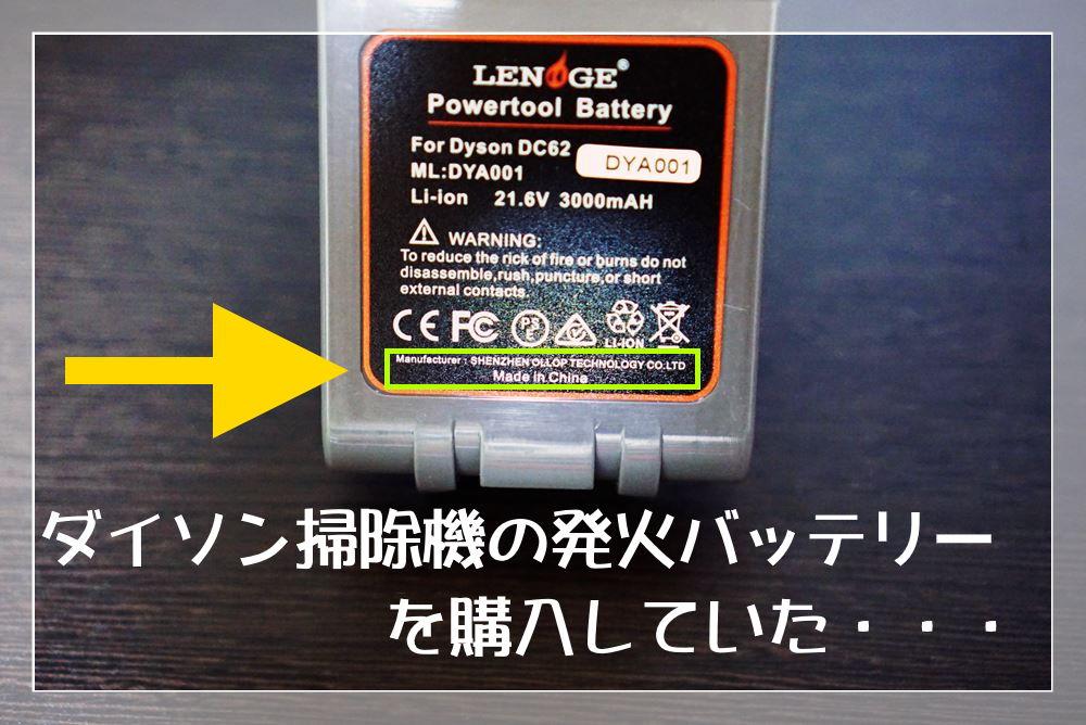 ダイソン掃除機の互換バッテリーはおすすめしない!発火事故をうけてamazonからメールが届いた