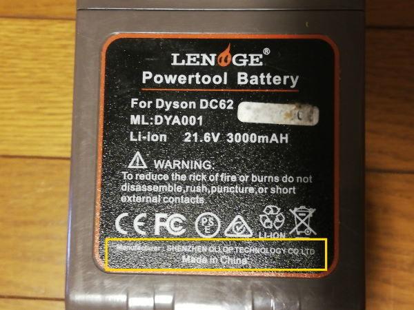 ダイソン 掃除機 互換バッテリー 発火事故
