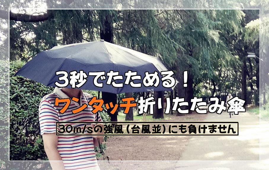 【世界初】3秒できれいにたためるワンタッチ折りたたみ傘!Nano Easy Umbrellaレビュー