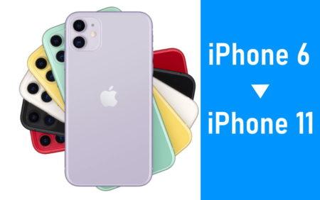 iPhone6 iPhone11 乗り換え 買い換え 比較