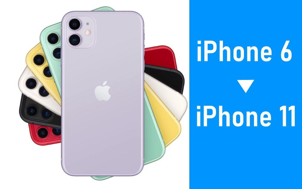 iPhone6から買い換えるならiPhone11がコスパ高い?比較してみた