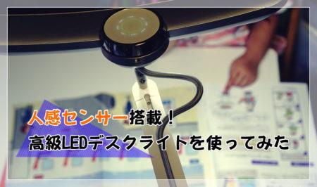 BenQ WiT MindDuo LEDデスクライト レビュー