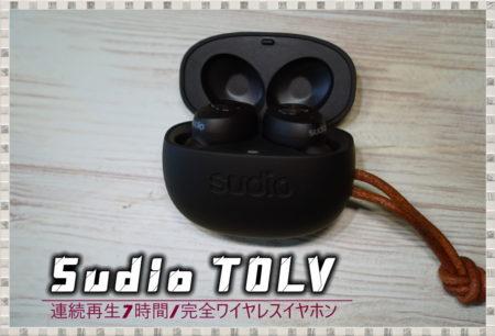 Sudio TOLV レビュー 完全ワイヤレスイヤホン