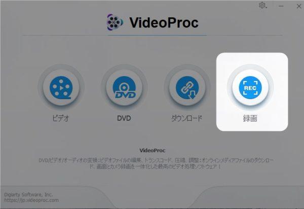 画面録画 Webカメラ録画 VideoProc
