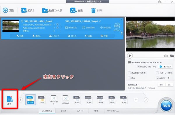 動画変換 VideoProc