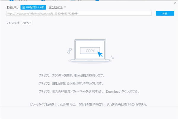Web動画ダウンロード VideoProc