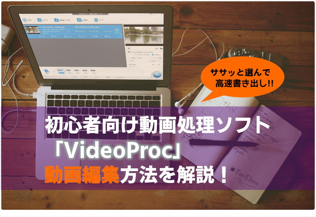 ホームビデオを簡単編集!動画編集ソフトVideoProc【動画編集編】