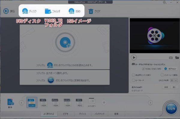 DVDを動画に変換 VideoProc