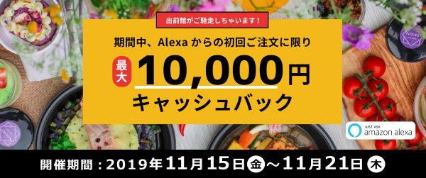 出前館 1万円
