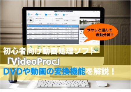 DVD 動画変換 VideoProc レビュー