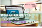 VideoProc レビュー 画面録画 Webカメラ録画