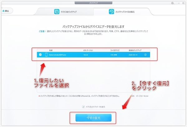DearMobiPhoneマネージャー レビュー