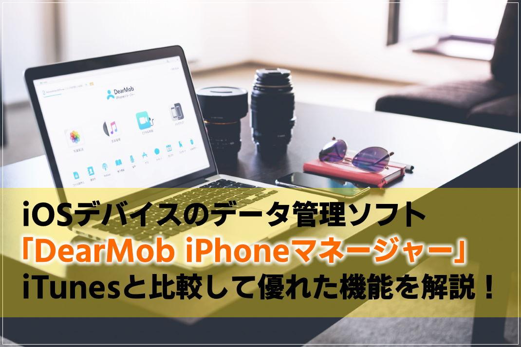 【初心者おすすめ】iTunesの代わりになるDearMob iPhoneマネージャーが便利!ストレスがないデータ管理ソフト